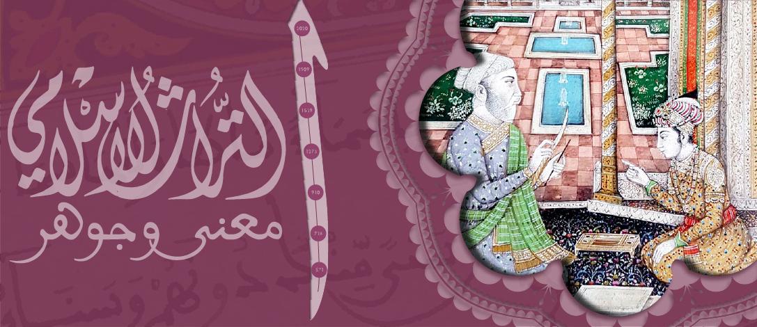 PATRIMOINE ISLAMIQUE SENS ET ESSENCE Séminaire et rencontre International